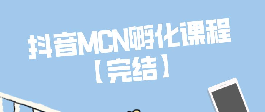 【完结】抖音MCN孵化课程