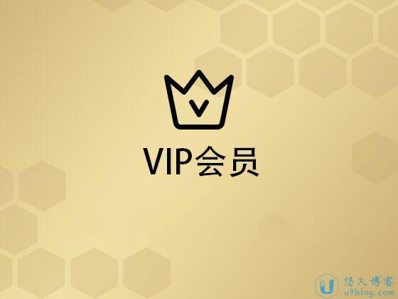 加入VIP