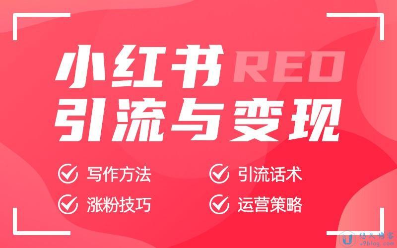 小红书流量与变现,小红书实战训练营