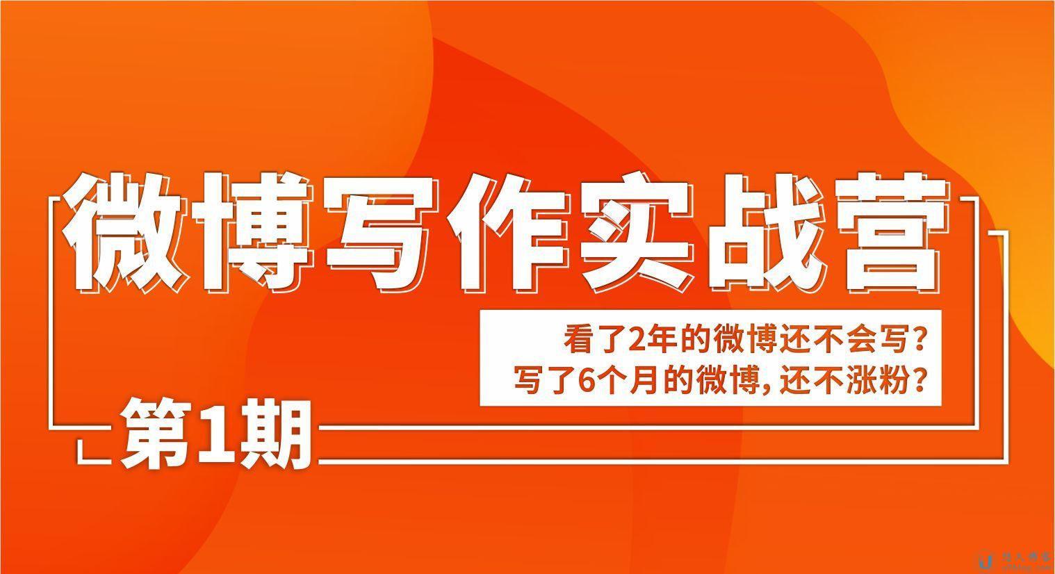 王老师微博超级写作实战营