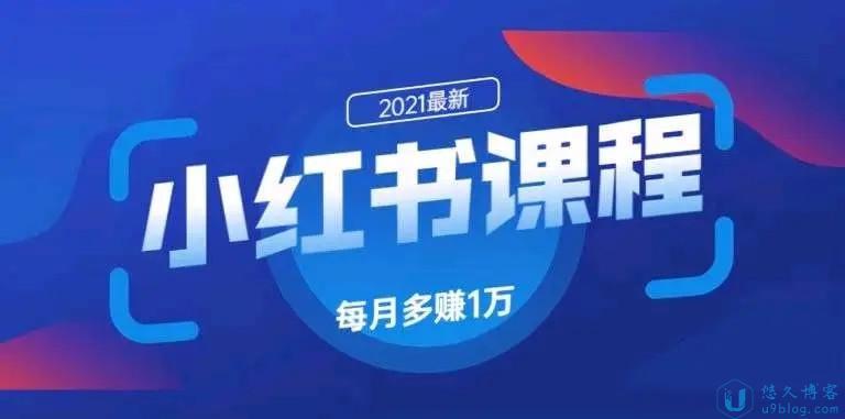 九京小红书精准引流课程1.0(完结)