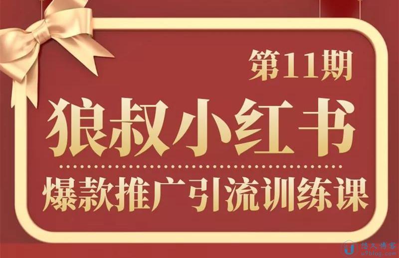 狼叔小红书爆款引流第十期【完结】