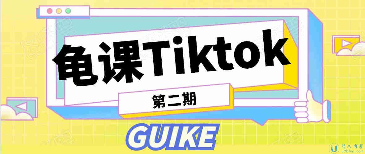 龟课Tik Tok变现实战训练营线上第2期