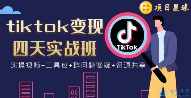 Tik Tok变现四天实战班【完结】