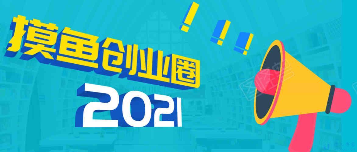 摸鱼创业圈,2021年招募开启。
