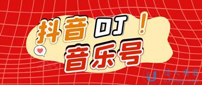 DJ可视化音乐号