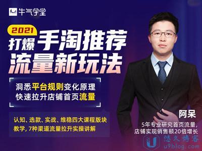 【牛气学堂】2021打爆手淘推荐流量新玩法