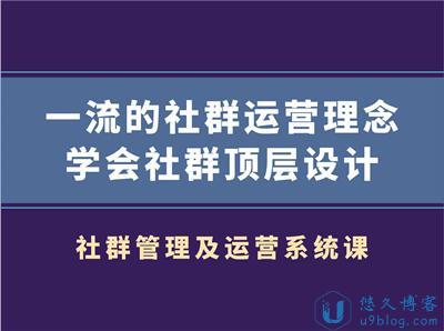 村西边老王:社群管理及运营系统课