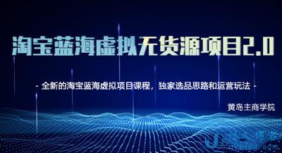【黄岛主】淘宝蓝海虚拟无货源项目2.0