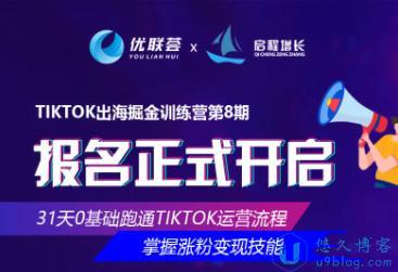 优联荟第8期TikTok出海掘金训练营