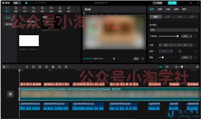 中视频项目实操效果汇报及操作教程  第8张